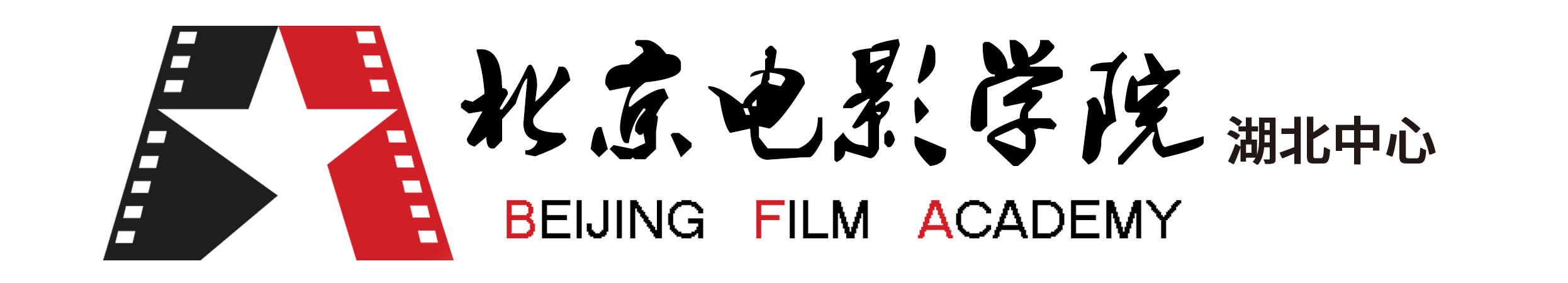 北京电影学院湖北中心